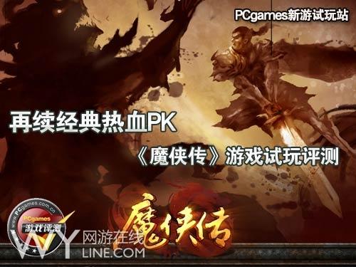 再续经典热血PK 《魔侠传》游戏试玩评测