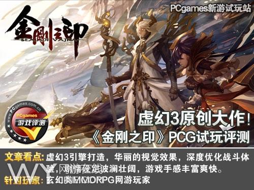 虚幻3原创大作 《金刚之印》PCG试玩评测
