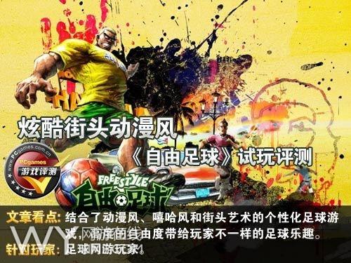 炫酷街头动漫风 《自由足球》试玩评测