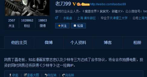 """网易欲携蔡志忠上""""少林"""" 拍电影做游戏"""