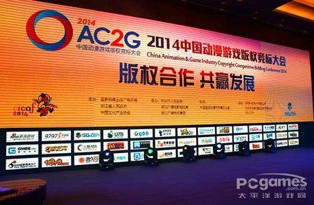 2014年AC2G中国动漫游戏版权竞标大会圆满落幕