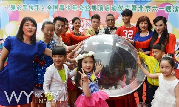 《爱心手拉手》全国青少年公益展演在京启动