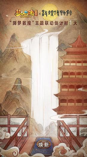 梦幻西游携手敦煌博物馆官方跨界授权机构—鲜活万物,带你梦回千里敦煌