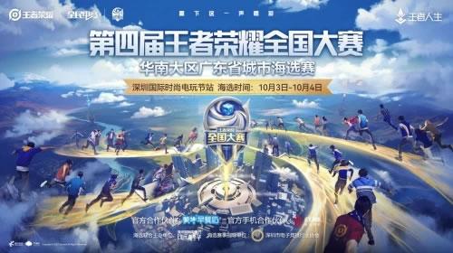 第四届王者荣耀全国大赛城市赛海选,邀你同聚深圳国际时尚电玩节